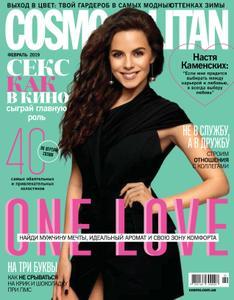 Cosmopolitan Ukraine - Январь 2019