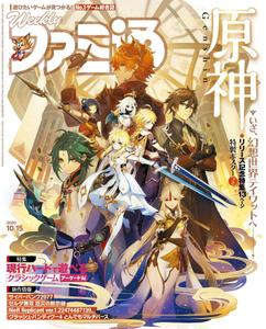 週刊ファミ通 Weekly Famitsu – 30 9月 2020