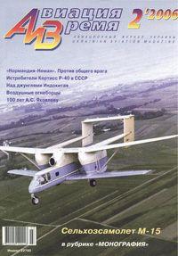 Авиация и время №2 (март-апрель) 2006г.