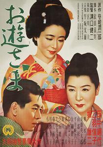 Miss Oyu (1951) Oyû-sama