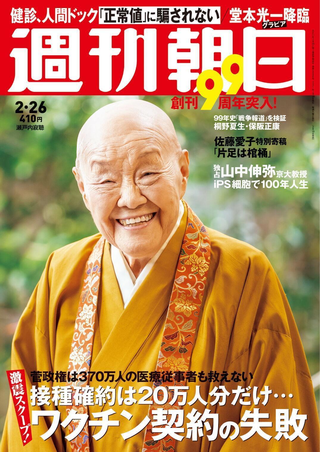 週刊朝日 Asahi – 15 2月 2021