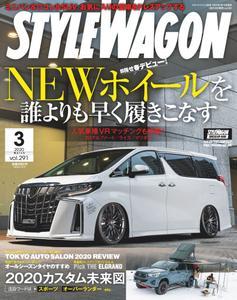 Style Wagon - 2月 16, 2020