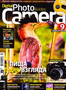 Digital Photo & Video Camera No.7 Russia – July 2011