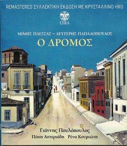Mimis Plessas - The street (Remastered edition, 2011)