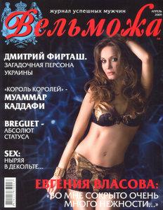 Velmozha | Вельможа №4 (апрель 2009)