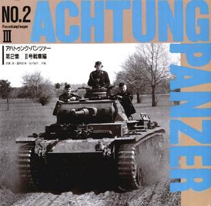 Panzerkampfwagen III (Achtung Panzer No.2)