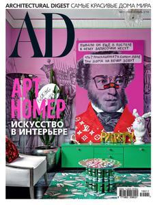 AD Architectural Digest Russia - Ноябрь 2019