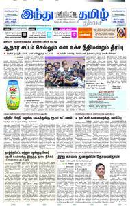 The Hindu Tamil - செப்டம்பர் 27, 2018