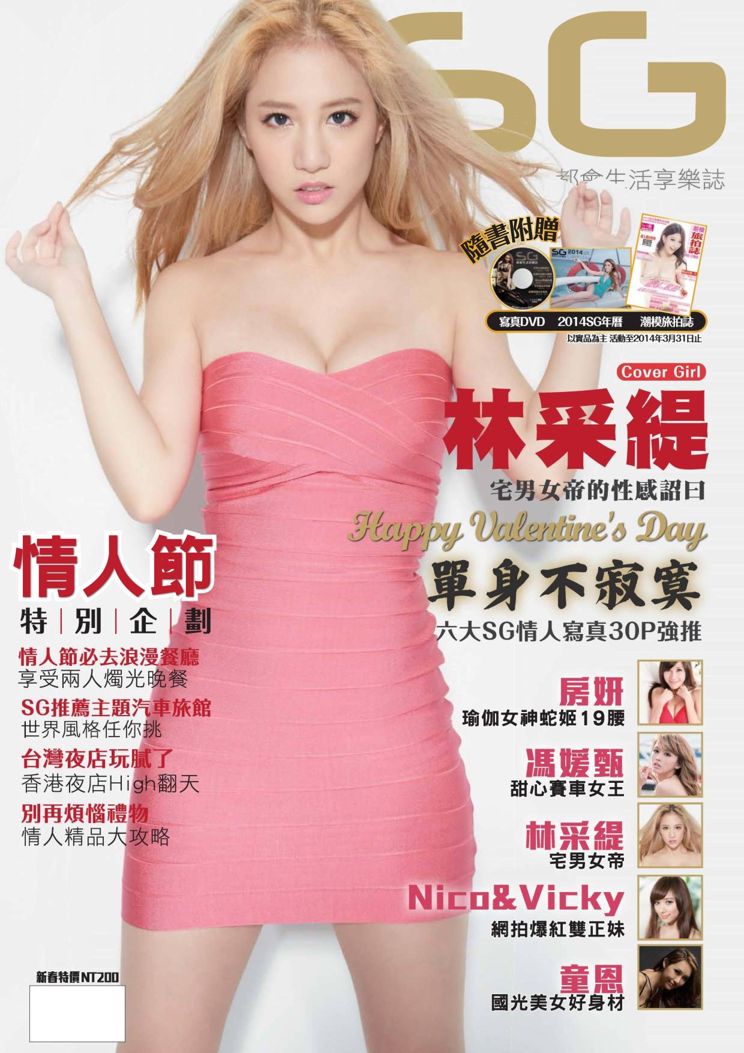 Sexy Girl SG 都會生活享樂誌 - 四月 14, 2015