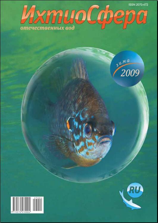 Журнал Ихтиосфера 2009 №2