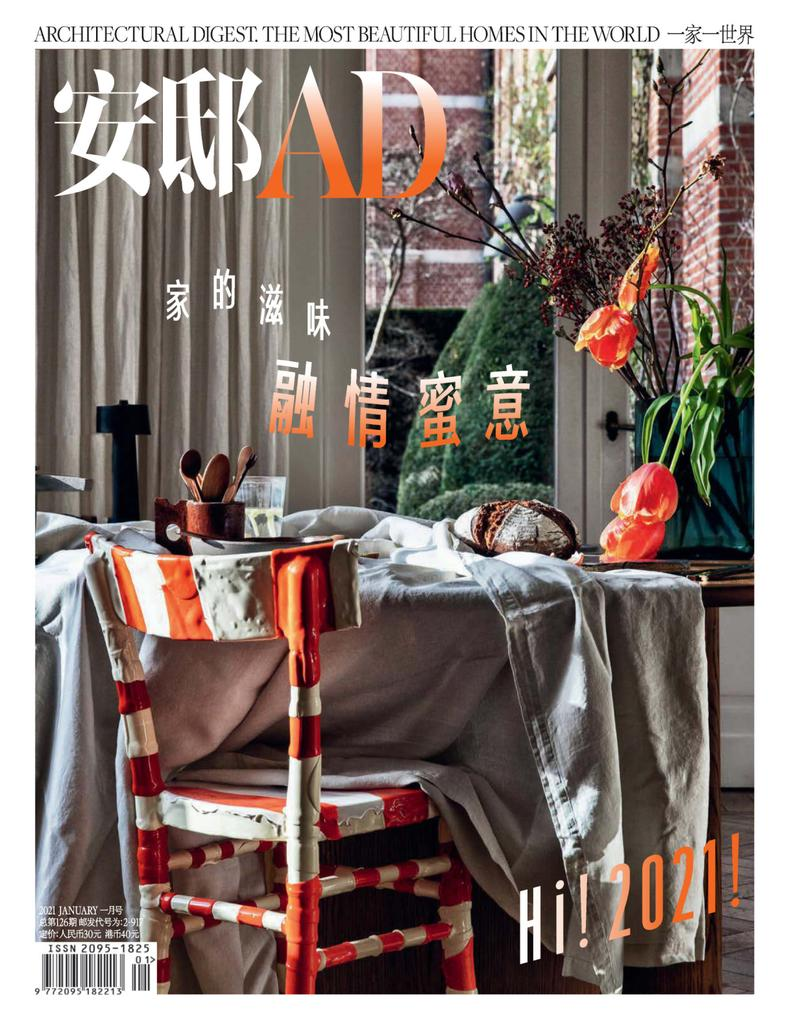 AD Architectural Digest China 安邸 - 2021.01