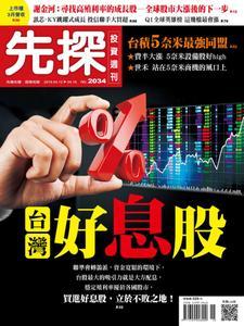 Wealth Invest Weekly 先探投資週刊 - 11 四月 2019