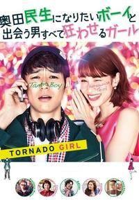 Tornado Girl (2017) - 奥田民生になりたいボーイと出会う男すべて狂わせるガール