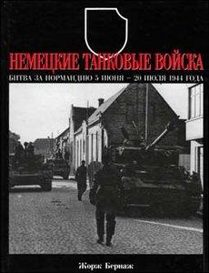 Немецкие танковые войска. Битва за Нормандию 5 июня - 20 июля 1944 года