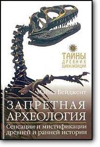 Майкл Бейджент, «Запретная археология»