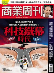 Business Weekly 商業周刊 - 27 五月 2019