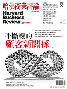 Harvard Business Review Complex Chinese Edition 哈佛商業評論 - 五月 2019