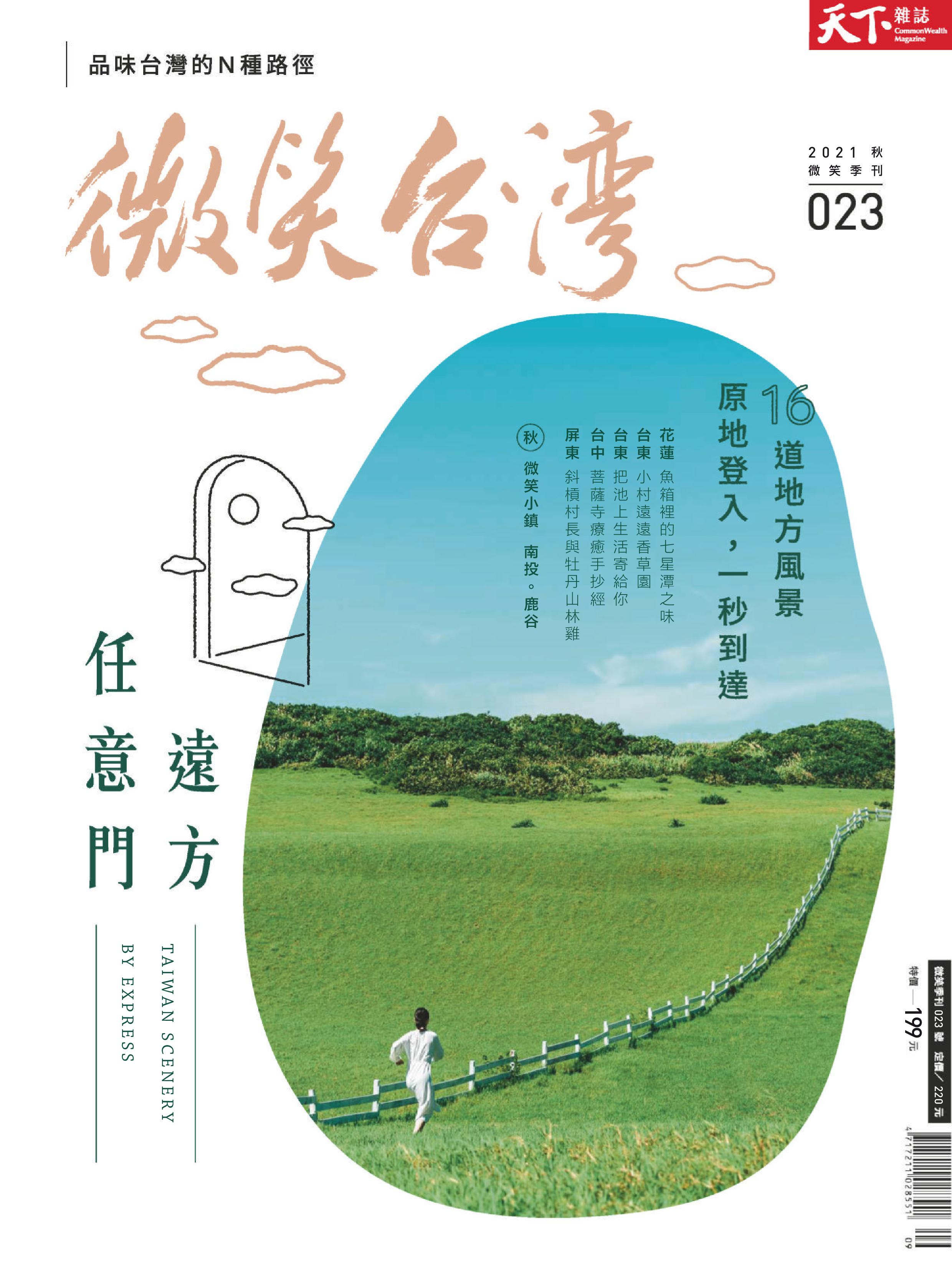 Smile Quarterly 微笑季刊 - 九月 2021