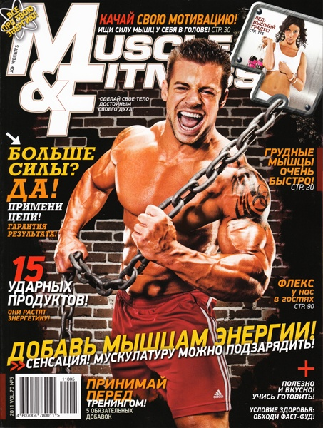 Muscle & Fitness - August / 2011 (Russia)