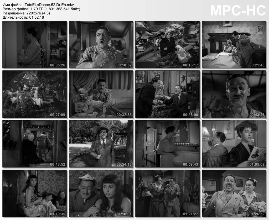 Totò e le donne / Тото и женщины (1952)
