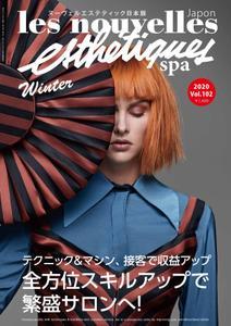 ヌーヴェル エステティック スパ日本版 – 12月 2020