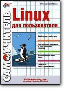 Виктор Костромин, «Самоучитель Linux для пользователя»