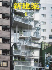 Shinkenchiku - 8月 2021