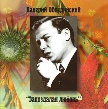 Валерий Ободзинский - Запоздалая любовь