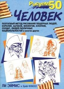 Эймис Л.Дж., Флиссл К., «Рисуем 50 человек» (We draw 50 person )