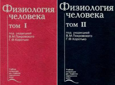 В.М.Покровский, Г.Ф.Корытько - «Физиология человека. В 2-х томах»