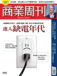 Business Weekly 商業周刊 - 28 八月 2017