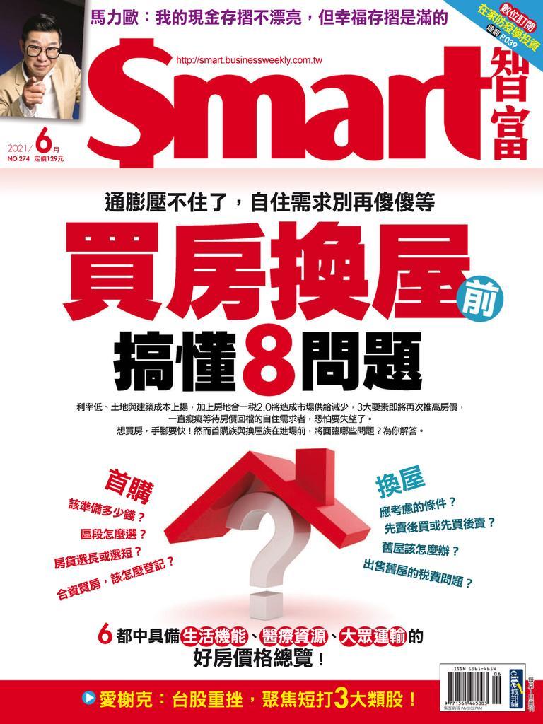Smart 智富 - 六月 2021