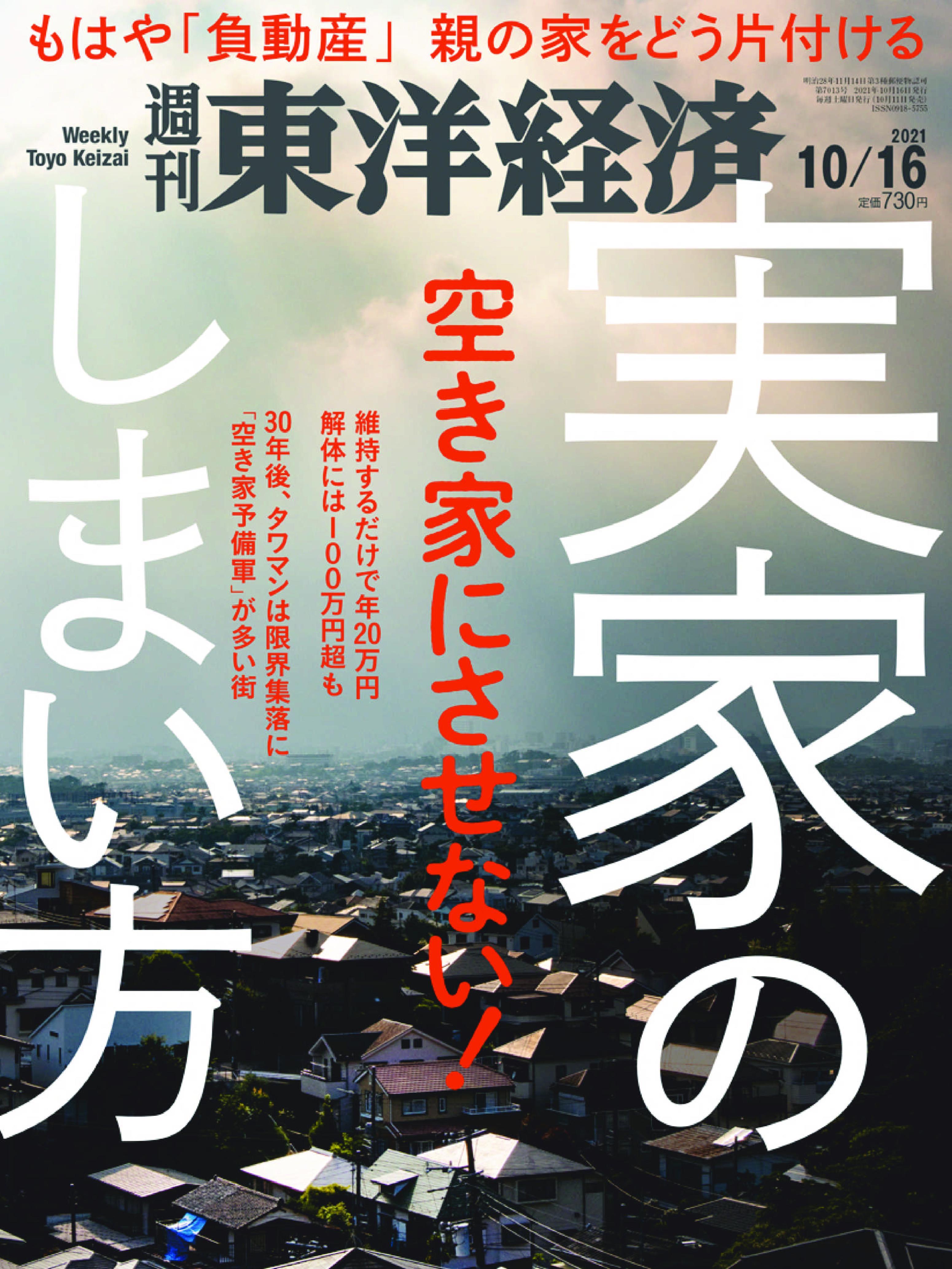 Weekly Toyo Keizai 週刊東洋経済 - 11 10月 2021