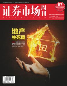 Capital Week 證券市場週刊 - 十一月 18, 2019
