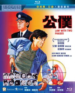Law with Two Phases / Gung buk (1984)