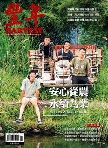 Harvest 豐年雜誌 - 一月 2021