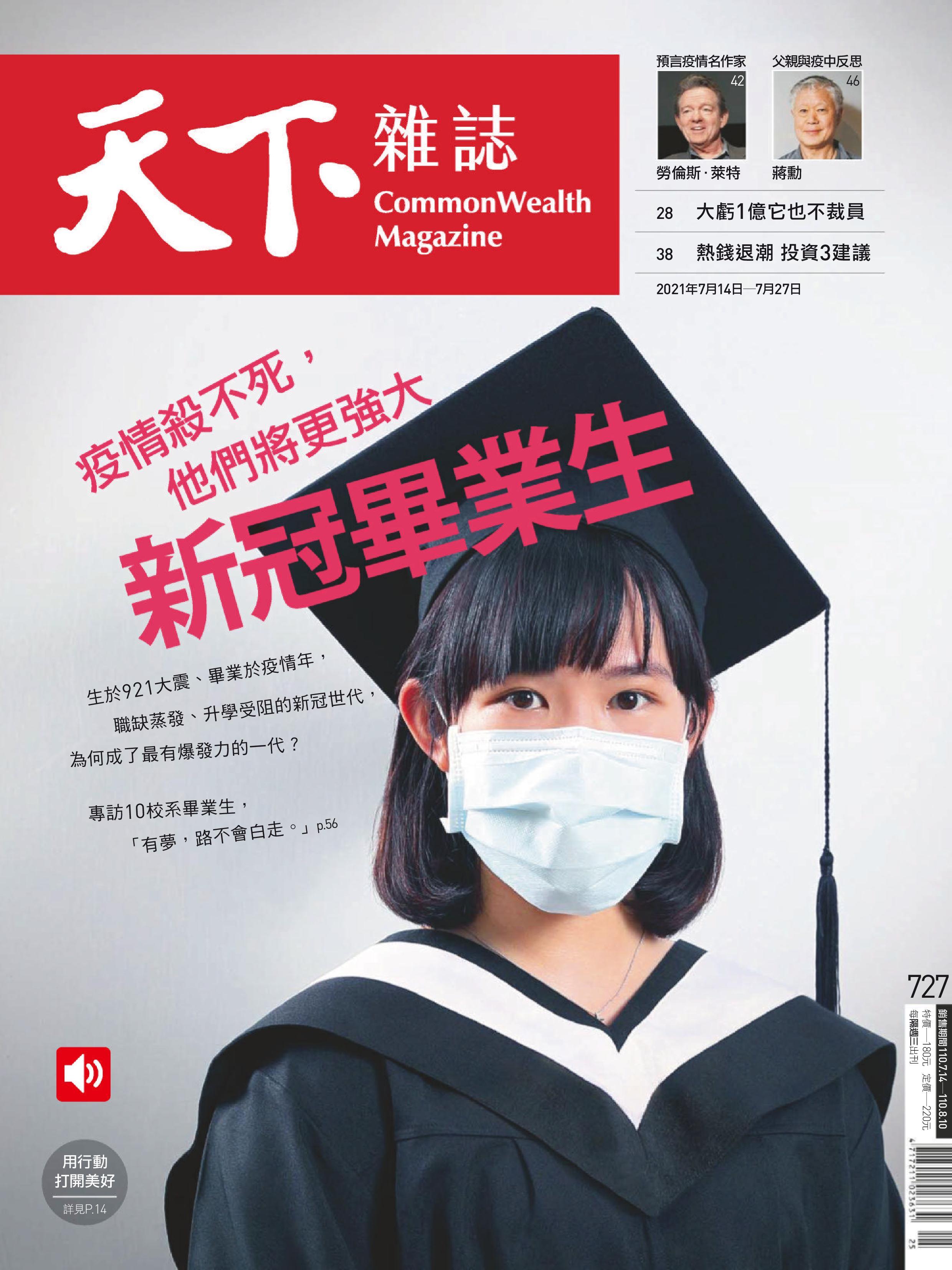 CommonWealth Magazine 天下雜誌 - 七月 14, 2021