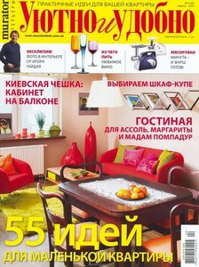 Уютно и удобно №4 (апрель 2010)