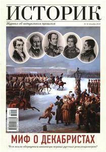 Историк. Журнал об актуальном прошлом № 12 2015