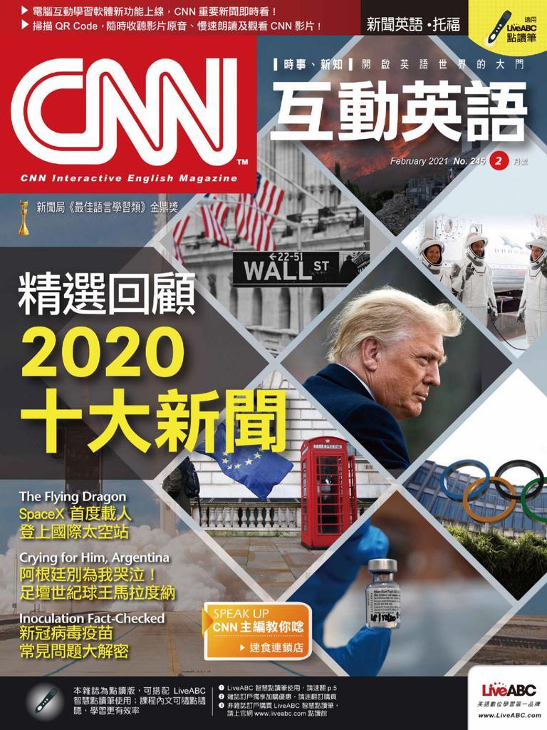 CNN 互動英語 - 2021.02