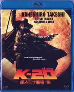 K-20: Legend Of The Mask (2008)