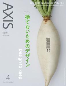 Axis アクシス - 2月 2020