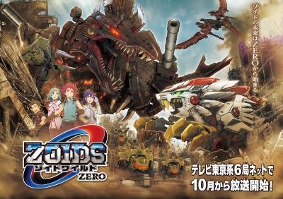 Zoids Wild Zero (2019) (12-15)
