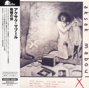 Aksak Maboul - Un Peu De L'Âme Des Bandits (1980) [Japanese Edition 2008]