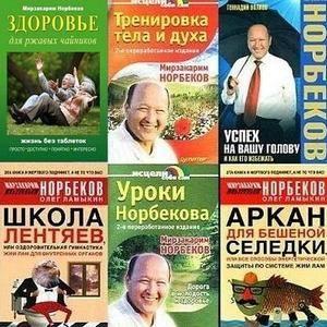 Мирзакарим Санакулович Норбеков  - Сборник книг