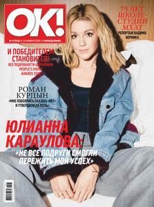 OK! Russia - 22.11.2018