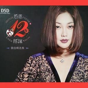 Rui Chen - Gratitude Twelve Years (2018)