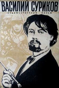 Vasiliy Surikov (1959)