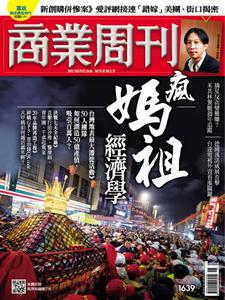 Business Weekly 商業周刊 - 15 四月 2019