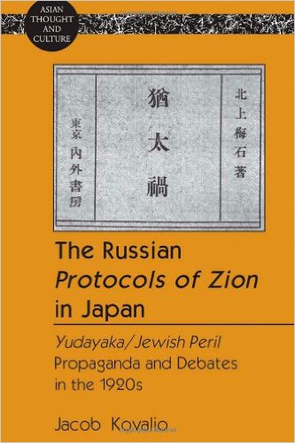 The Russian Protocols of Zion in Japan: Yudayaka/Jewish Peril Propaganda and Debates in the 1920s